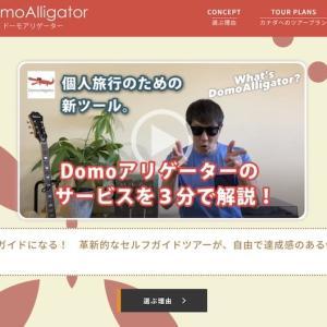 新ブランド「Domoアリゲーター」を発表します。
