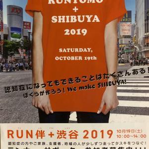 RUN伴+渋谷2019