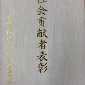 石川会長 社会貢献者表彰
