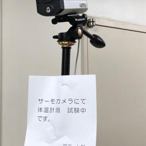 初台リハ  サーモカメラ設置