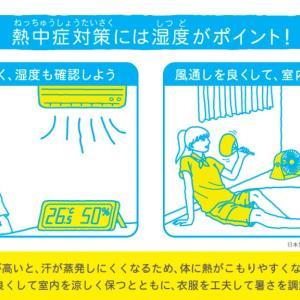 この時期、マスク着用による『熱中症』にご注意!