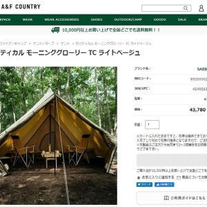 キャンプに持参するテント