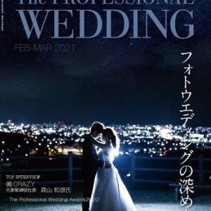 【掲載情報】The Professional Wedding