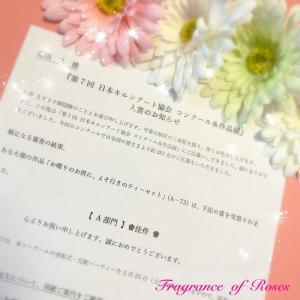 ご報告させて頂きます♪昨年に引き続き…日本キルンアート協会コンクール受賞しました♪