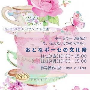 ♡Clubhouseサンクス企画♡『大人ポーセの文化祭』リレー方式のZOOMレッスン開催します♪