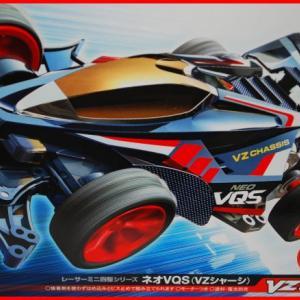 NEO-VQS(VZ CHASSIS)発売