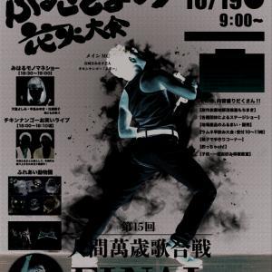 【イベント】木城ふるさとまつり花火大会2019(10月19日)