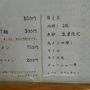 【グルメ】行列のできるラーメン店 しば田製麺所(新富町)