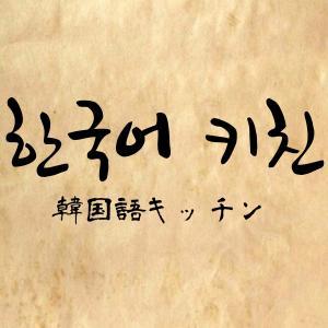 【韓国語キッチン】
