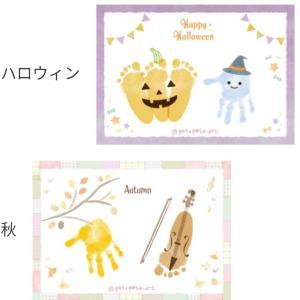 訂正あり→【募集】簡単で可愛い☆オリジナル台紙の手形アート