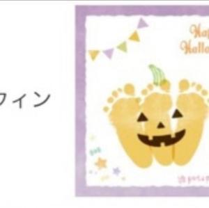 【手形足形アート】ハロウィン2020年