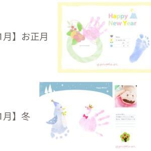 【募集】手形足形アート