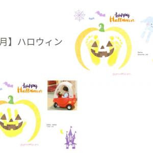 10月のテーマはハロウィーン(変更あり)