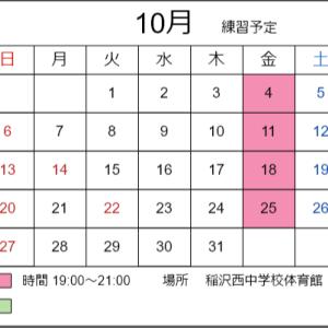 令和元年10月の練習予定
