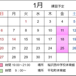 稲沢市冬季バスケットボール大会について 日程変更