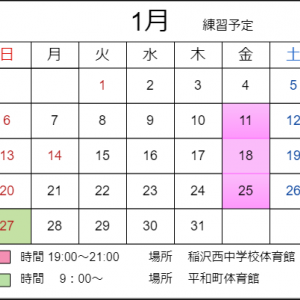 [更新]平成31年1月の練習予定