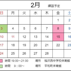 平成31年2月の練習予定