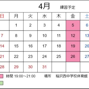 平成31年4月の練習予定