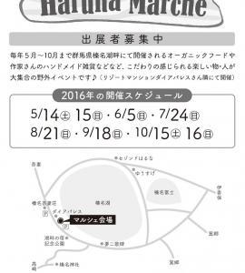 10/16(日) Haruna Marche* 断念...!!