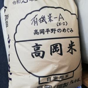お客様より、お米30kg を頂きました。大変感謝です(⌒‐⌒)