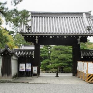第696回 京都御苑 旧閑院宮邸