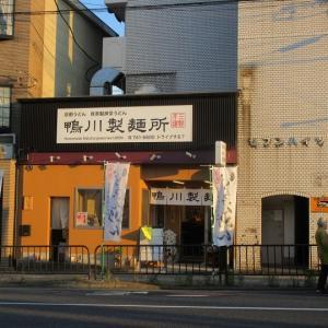 鴨川製麺所(旧:萬三)