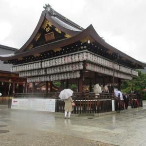 第748回 八坂神社で茅の輪くぐり