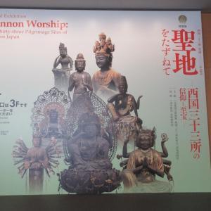 第753回 京都国立博物館 平成知新館