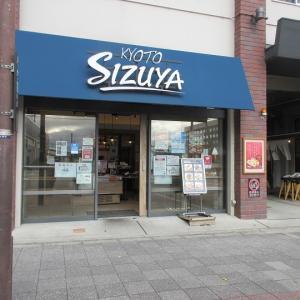 志津屋 七条店