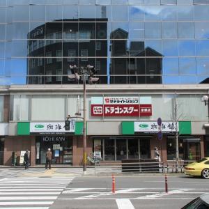 珈琲館 京都東本願寺前店