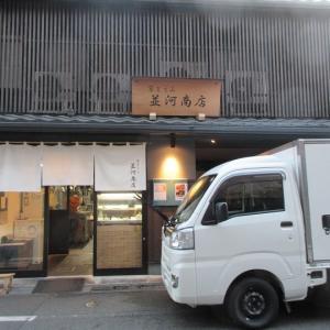 京とうふ 並河商店