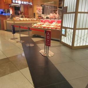 551蓬莱 京都ポルタ店