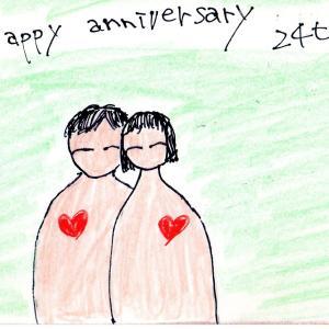 24周年結婚記念日