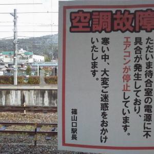 篠山口駅の雪