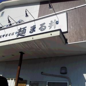 麺 まる井 in駿東郡清水町