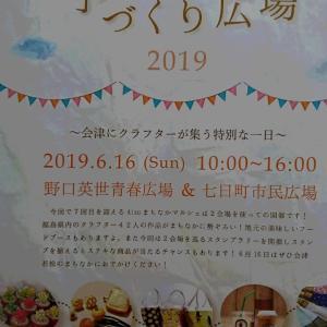 会津てづくり広場 2019