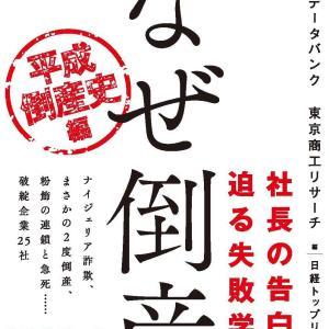 FMICS BOOK PARTY 12-333 『なぜ倒産 平成倒産史編』 日経BP