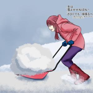 ボク埼・新県ちゃんは雪国県!「雪よせせねばね! さびぐても頑張るべ❄(p`・ω・´q)❄」