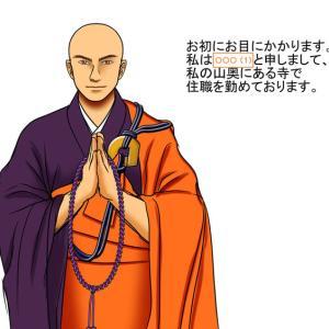 ボク埼・次の新県さん外見決定!(*^▽^*) えっ、お坊さん!??Σ(@Д@∥;)??