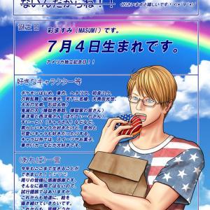 7月4日が誕生日です。祝ってくれたら嬉しいです。(2020年)久々アルフレッド!(*^▽^*)
