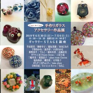 L'ami de L'ami手作りガラスアクセサリー展2019(*^▽^*) 東京の新橋にて。