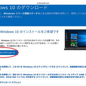 Windows10アップグレード顛末記(5)