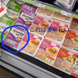 絹ごし豆腐【いつでもやわらかい豆腐食べたい】