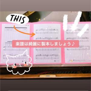 楽譜は綺麗に製本しましょう「群馬県高崎市にある個人のピアノ教室藤巻ピアノ音楽教室」