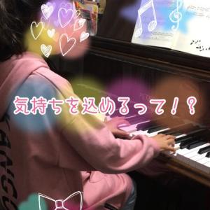 ㊗️伴奏者に選ばれたKちゃん「群馬県高崎市にある個人のピアノ教室藤巻ピアノ音楽教室」