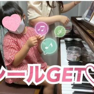 教本レベルアップおめでとう『群馬県高崎市にある個人のピアノ教室✩.*˚』
