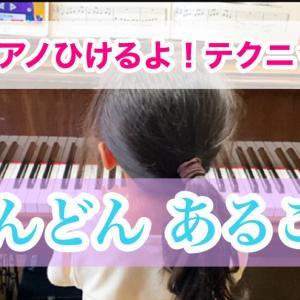 休日でした♡『群馬県高崎市にある個人のピアノ教室✩.*˚』