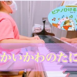 テンポアップ!!『群馬県高崎市にある個人のピアノ教室✩.*˚』