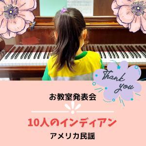 10人のインディアン/Ten Little Indians高崎市ピアノ教室 藤巻ピアノ音楽教室