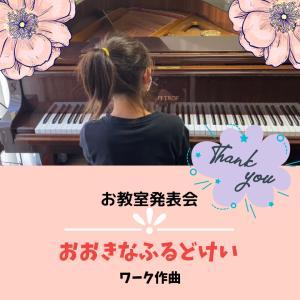 おおきなふるどけい:ワーク作曲 高崎市ピアノ教室【藤巻ピアノ音楽教室】